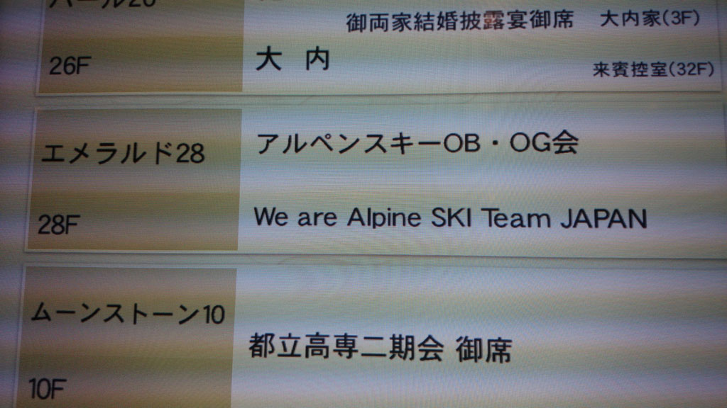 We are Alpine SKI Team JAPAN